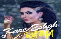 دانلود آهنگ کار عشقه از راما (جدید) به همراه متن ترانه