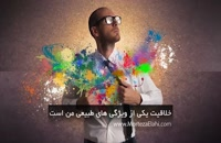 کلیپ جملات تاکیدی پرورش و تقویت خلاقیت