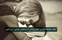 آهنگ زیبای کردی با زیر نویس فارسی