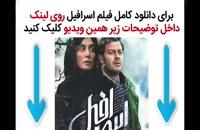 دانلود فیلم اسرافیل با بازی هدیه تهرانی