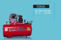 کمپرسور پیستونی بهسان مدل TK 250/250