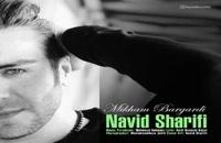 نوید شریفی آهنگ میخوای برگردی