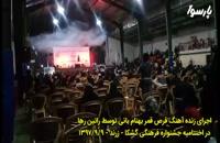 اجرای آهنگ قرص قمر از راتین رها در شب اختتامیه جشنواره فرهنگی گشکا زرند