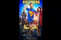 دانلود فیلم ایرانی کاتیوشا با کیفیت Full HD | فیلم کاتیوشا کامل