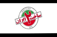 دانلود قسمت 18 سریال ساخت ایران2