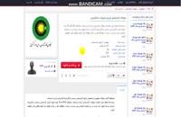سوالات کارشناس آبزیان و شیلات دادگستری - نسخه pdf