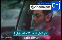 دانلود ساخت ایران 2 قسمت 20 کامل / قسمت 20 ساخت ایران 2 بیست.،