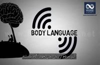 زبان بدن چیست؟ چه اهمیتی دارد؟ قسمت اول