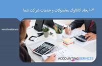 طراحی سایت برای شرکت های حسابداری و شرکت های مالی