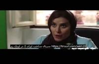 قسمت نوزدهم ساخت ایران2 (سریال) (کامل) | دانلود قسمت19 ساخت ایران 2 Full Hd 1080p نوزده (آنلاین)'