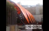 02126207736 سقف خیمه ای|سقف چادری|سایبان خیمه ای|سایبان سالن|سقف سالن|سقف سکوی نمایش|سقف سایبان تالار