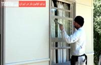 آموزش رنگ آمیزی ساختمان- آموزش رنگ آمیزی پنجره
