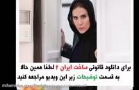 """قسمت 13 ساخت ایران 2 """" لینک های قانونی """""""