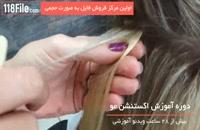 بهترین آموزش اکستنشن مو با روشهای ساده
