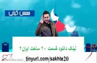 قسمت بیستم 20 ساخت ایران فصل دوم