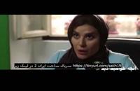 قسمت 19 سریال ساخت ایران 2 / قسمت نوزدهم سریال ساخت ایران / سریال ساخت ایران 2 قسمت 19
