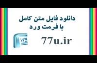 دانلود متن کامل پایان نامه ها با موضوع دستگاههای دولتی