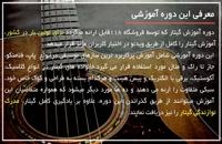 کاملترین پکیج آموزش گیتار بصورت گام به گام