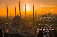اخذ تابعیت و پاسپورت ترکیه از طریق سرمایه گذاری