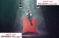 , سريال بالش ها قسمت13 / قسمت 13 بالشها کامل/ قسمت سیزدهم سریال بالش ها