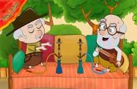 انیمیشن طنز بهرام و بهادر قسمت 1 - عالیه