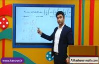 ریاضی نهم تیزهوشان - تدریس فصل چهارم از علی هاشمی