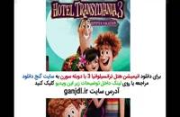 دانلود دوبله فارسی هتل ترانسیلوانیا 3