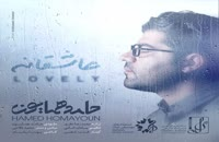 آهنگ عاشقانه از حامد همایون(پاپ)