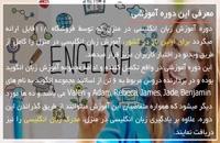 آموزش زبان انگلیسی در منزل با فراگیری آسان و سریع