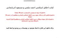 دانلود کتاب اخلاق اسلامی احمد دیلمی pdf