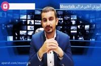 آموزش کم کردن حجم ویدیو با نرم افزار Handbrake