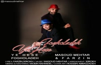 دانلود آهنگ جدید و زیبای مسعود مهتر با نام یه حس فوق العاده