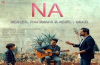 دانلود آهنگ سهیل رحمانی نه (ورژن جدید) (Soheil Rahmani Na (New Version))