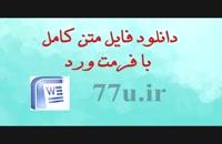 پایان نامه نقش رهبری دانش مدار بر مدیریت دانش در کتابخانه های عمومی استان گیلان...