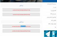 رشته های بدون کنکور دانشگاه آزاد بستان آباد