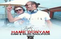 دانلود آهنگ بهنام بانی همه دنیام (رمیکس) (Behnam Bani Hame Donyam Remix)