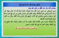 ثواب زیارت امام حسین علیه السلام در کتب اهل سنت ...