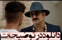 سریال ساخت ایران 2 قسمت19 | دانلود قسمت نوزدهم فصل دوم ساخت ایران نوزدهم 19 | خرید قانونی HD Online - سنتر دانلود
