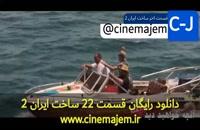 قسمت 22 ساخت ایران 2 ( سریال ساخت ایران 2 قسمت آخر ) و4K