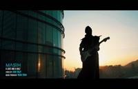 دانلود موزیک ویدیو جدید مسیح به نام یک عشق و نصفی
