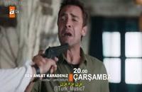 تیزر دوم قسمت 23 سریال Sen anlat karadeniz با زیرنویس فارسی