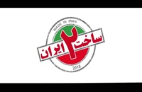 سریال ساخت ایران2-قسمت هشتم
