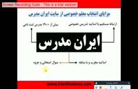 چرا سایت ایران مدرس برای تدریس خصوصی؟