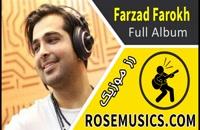 فرزاد فرخ | فول آلبوم فرزاد فرخ | full album farzad farokh