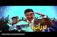 دانلود فیلم لازانیا (کامل)(ایرانی) | فیلم سینمایی لازانیا با کیفیت 1080