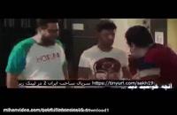 دانلود کامل قسمت 19 ساخت ایران 2 (سریال) (رایگان) | قسمت نوزدهم سریال ساخت ایران فصل دوم رایگان