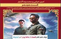 سریال ساخت ایران 2 قسمت 18 / قسمت هجدهم سریال ساخت ایران / ساخت ایران 2 قسمت 18