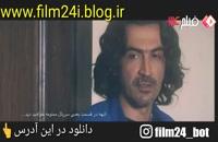 دانلود قسمت چهارم سریال ممنوعه/فیلم 24