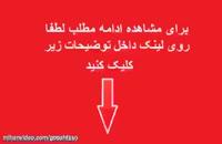 دانلود قسمت 36 سریال دلدادگی / دوبله فارسی | دانلود قسمت 37 سریال دلدادگی / دوبله فارسی
