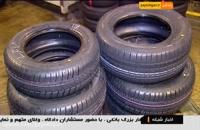 افزایش سه برابری قیمت مواد اولیه، علت اصلی گرانی لاستیک خودرو